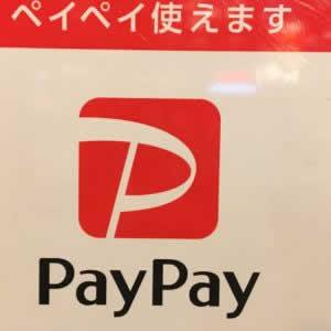 スマホ決済「PayPay」、「アリさんマークの引越社」で利用可能に