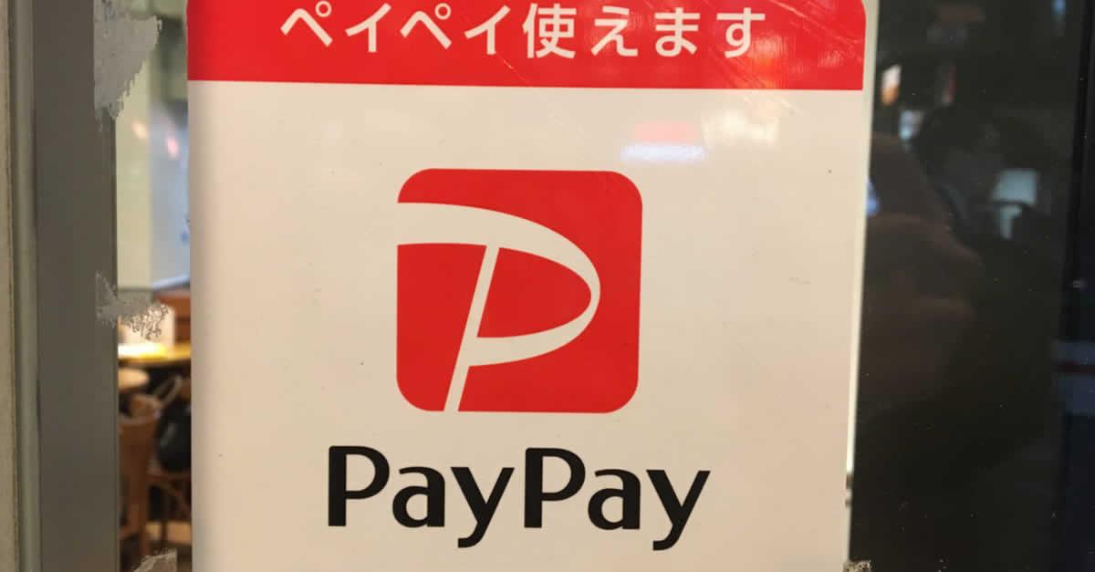 PayPay、Alipay決済の手数料無料期間を2020年9月まで延長