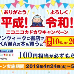 KADOKAWA、書籍購入でPayPayや図書カードなどを最大20%還元