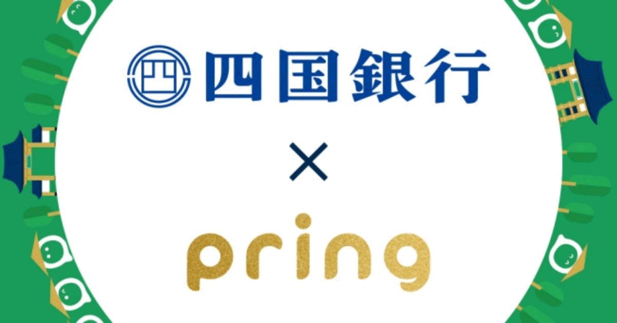 送金アプリpring、四国銀行からの入出金に対応