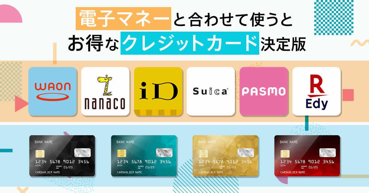 電子マネーと合わせて使うとお得なクレジットカード決定版!