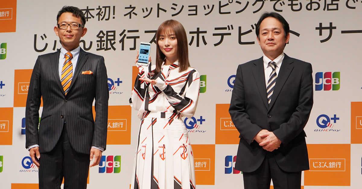 じぶん銀行スマホデビット提供スタート!特別ゲストに内田理央も登場