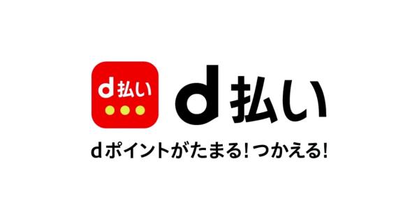 d払いとdポイントの加盟店が拡大 上島珈琲店、アルペン、ルクア大阪、東横インなどに導入へ