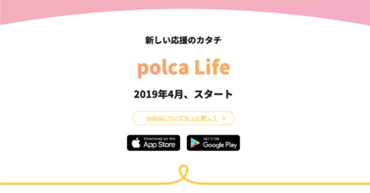 CAMPFIRE、「polca Life」を17日開始 月額課金で個人や団体を応援