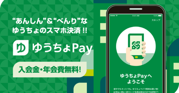 ゆうちょ銀行の「ゆうちょPay」本日サービス開始 ヤマダ電機、ウエルシアなどで利用可能