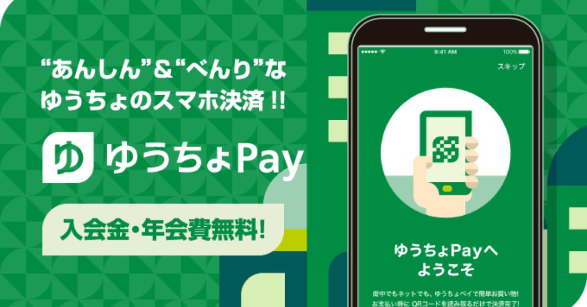 ゆうちょPay、サンマルクカフェの500円分ギフトチケットプレゼント
