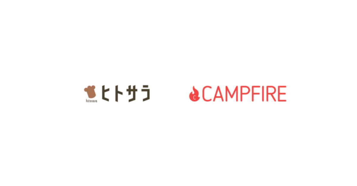 CAMPFIREとUSENの「ヒトサラ」、グルメ特化のクラウドファンディングサービスを5月開始