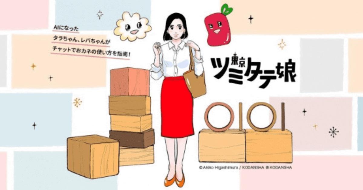 丸井グループ、お金の使い方が学べるAIサービス開始 「東京タラレバ娘」とコラボ