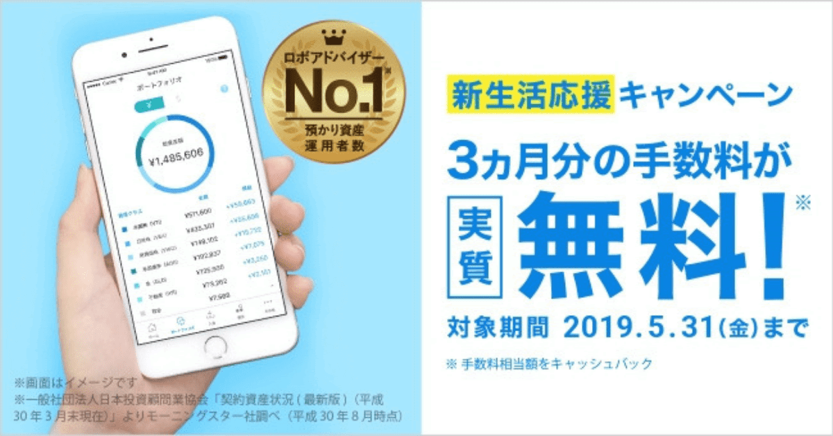 「WealthNavi for 住信SBIネット銀行」、3ヵ月分の手数料をキャッシュバック