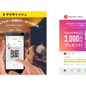 スマホ決済「DigiCash」、キャッシュレスウィークキャンペーンで最大1,500円相当プレゼント