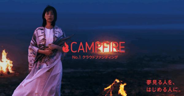 CAMPFIRE、のん出演のテレビCMを19日より放映 手数料0円キャンペーンも