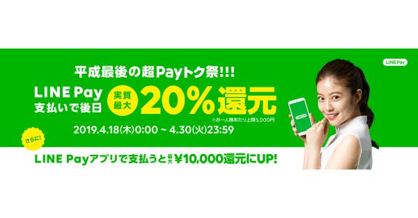 """【プレミアム""""キャッシュレス""""フライデー】 LINE Pay、最大20%還元「平成最後の超Payトク祭」開催中"""