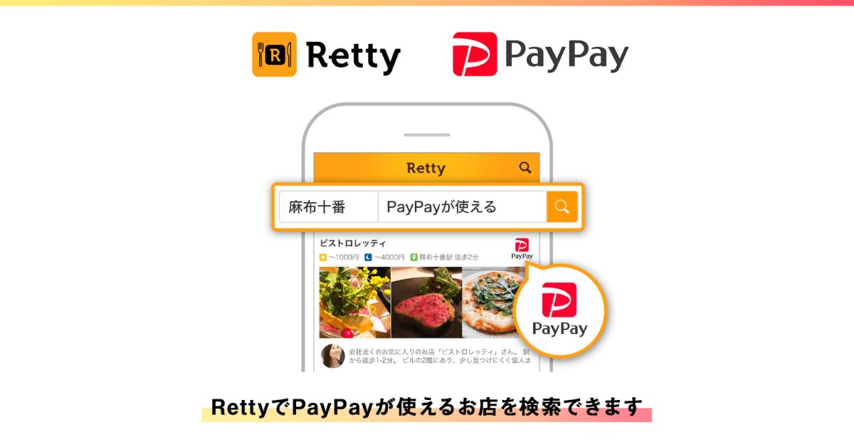 PayPay、グルメサービス「Retty」と連携 使えるお店の検索が可能に