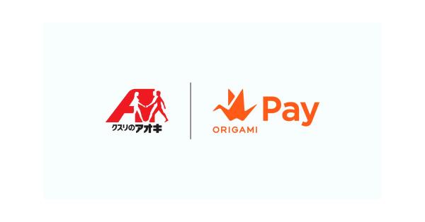 Origami Pay、クスリのアオキで利用可能に