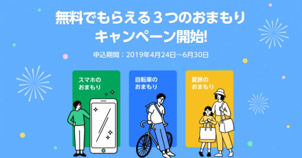 LINE上で加入できる「LINEほけん」、スマホや自転車などの保険を無料プレゼント