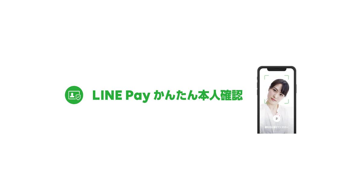 スマホと身分証で本人確認が完結「LINE Pay かんたん本人確認」が5月初旬開始