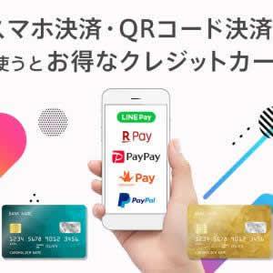 スマホ決済・QRコード決済と合わせて使うとお得なクレジットカード決定版!