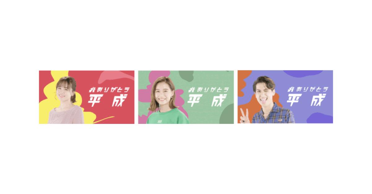トヨタ自動車のスペシャルコンテンツ「#ありがとう平成」公開 ゆうこす、谷川りさこ、kemioが出演