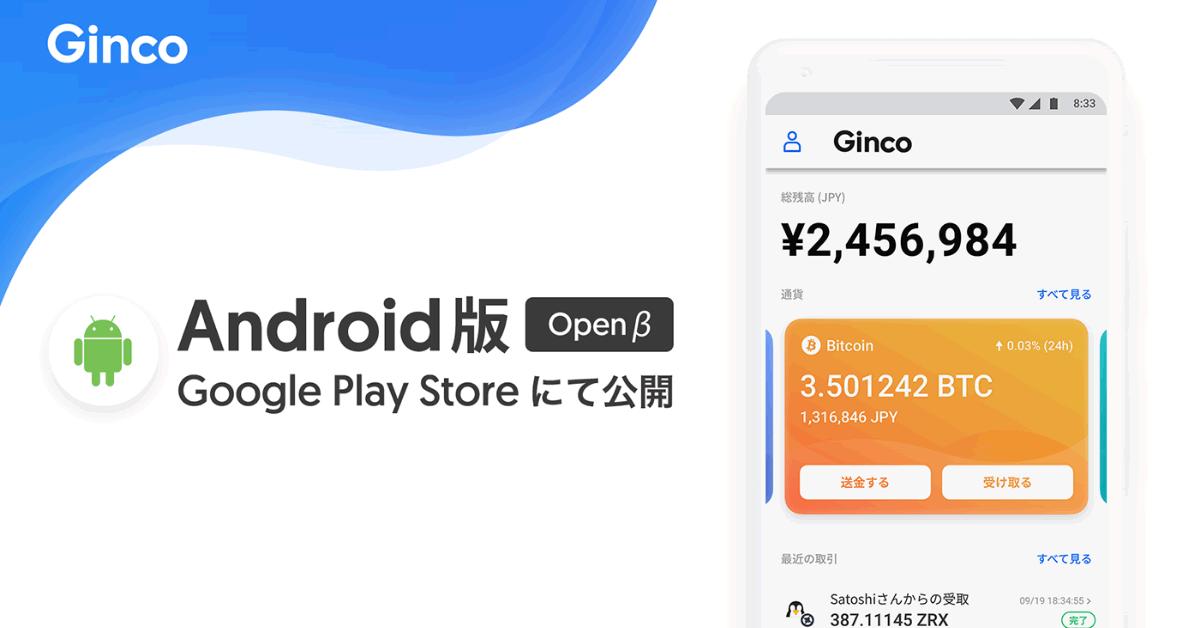 仮想通貨ウォレットGinco、Android版オープンβリリース BTC・XRP・ETH対応