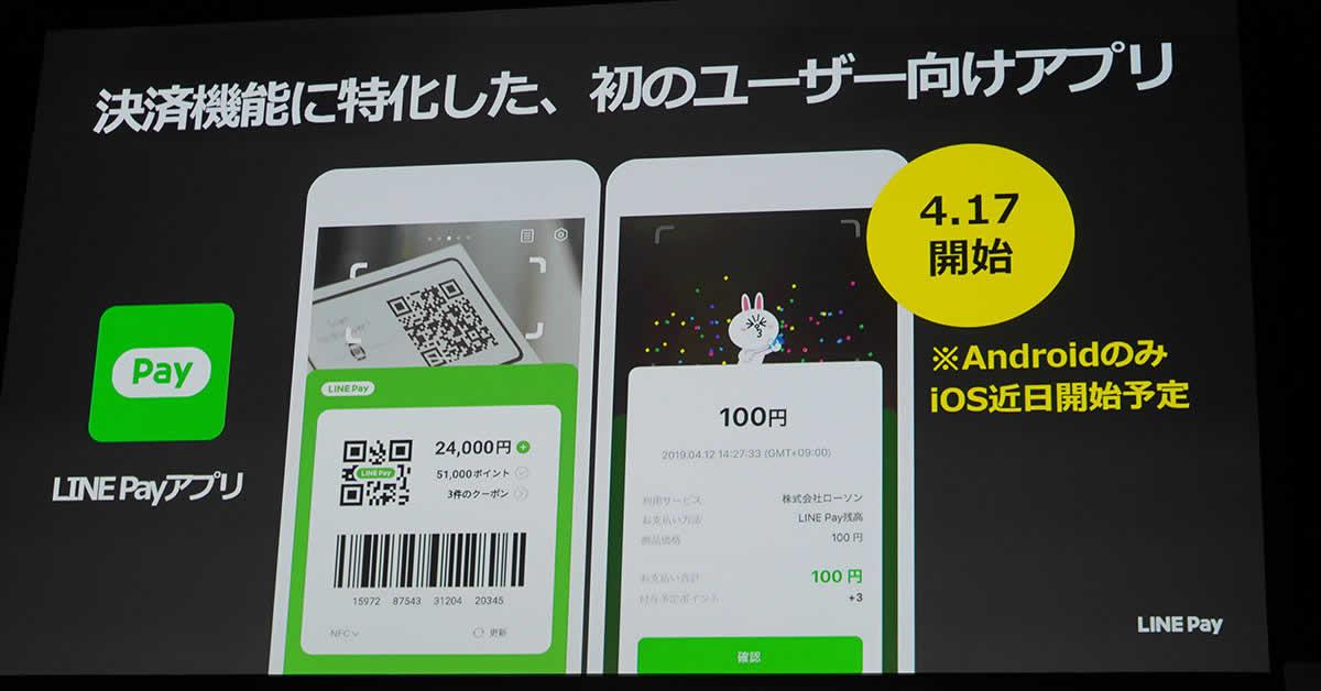 LINE Pay専用アプリが登場!平成最後の超Payトク20%還元キャンペーンも同時開催