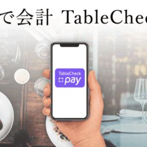 飲食店特化のスマホ決済「TableCheck Pay」、100人に1人に食事代金8万円までキャッシュバック