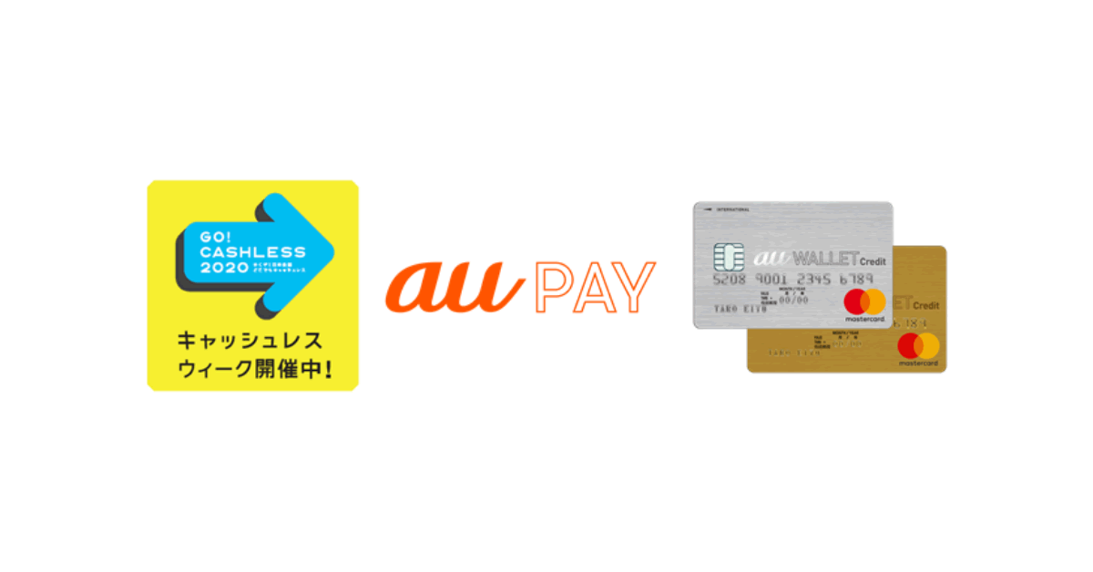 au PAY、100円引きクーポン配布へ au WALLET クレジットカードは抽選で全額還元