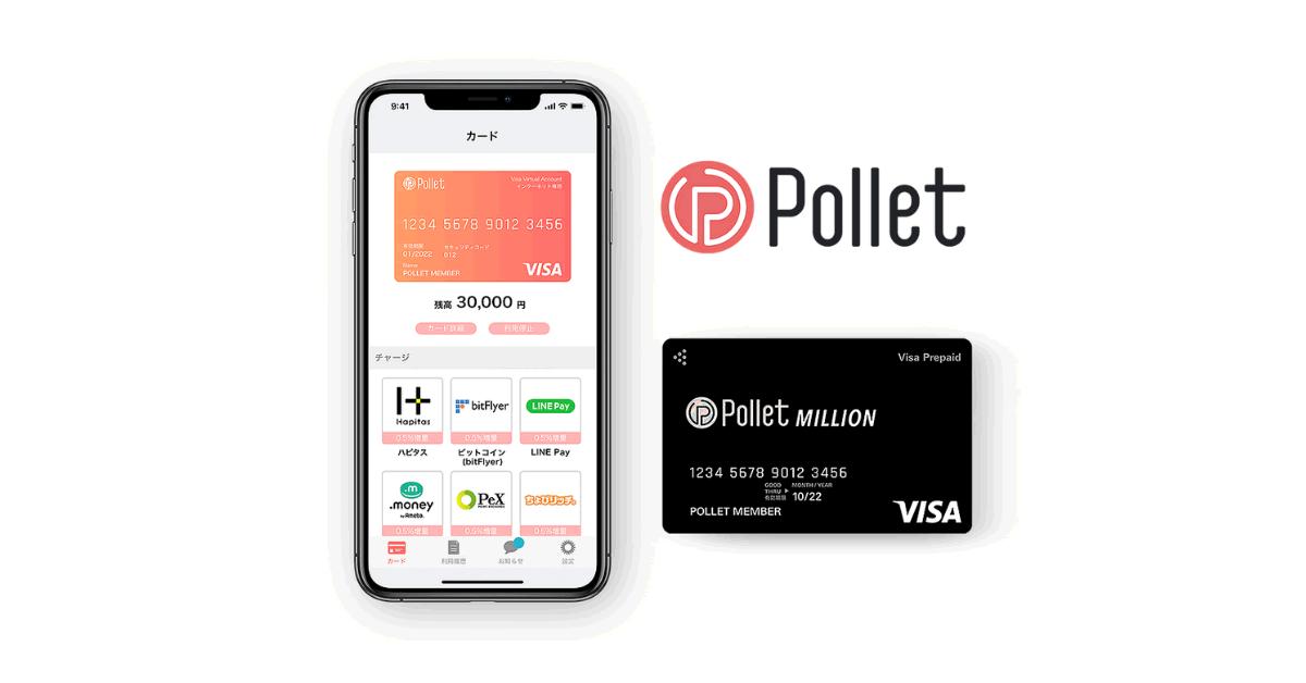 オリコが「Polletバーチャル」提供開始 LINEポイントやビットコインなどでチャージ可能