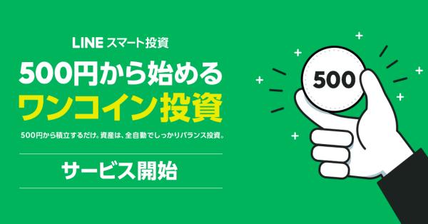 LINE、LINE Payで1日500円から投資可能な「ワンコイン投資」開始 手数料は1年間無料