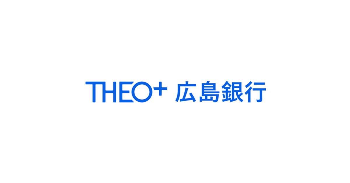 ロボアドバイザーのTHEO、広島銀行向けに提供へ