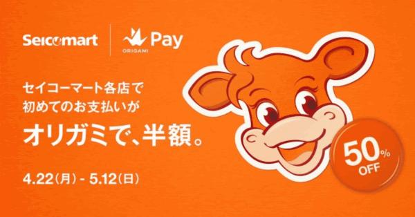 セイコーマートがOrigami Pay導入へ 初回決済は半額キャンペーン実施中