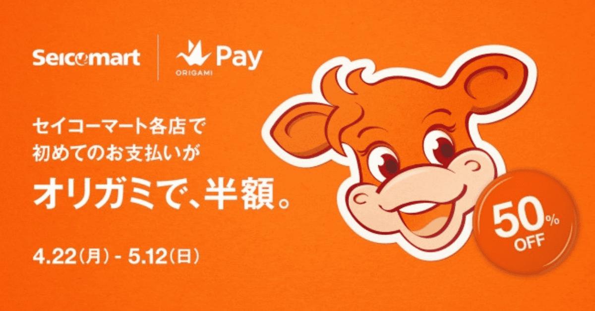 セイコーマートがOrigami Pay導入へ 初回決済は半額に