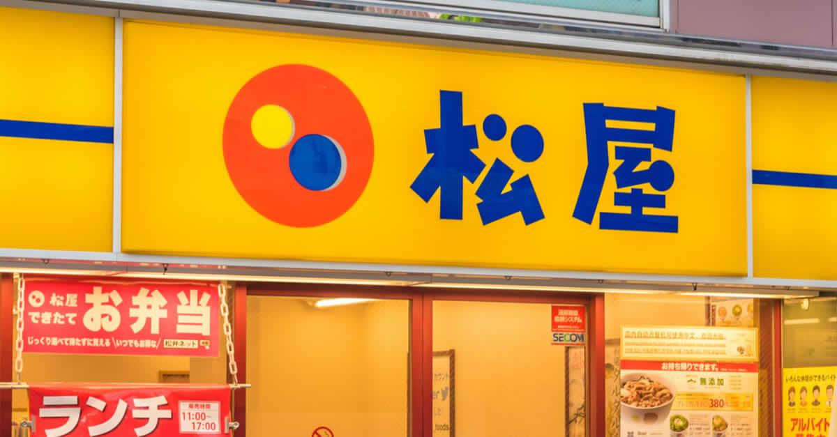松屋弁当メニュー