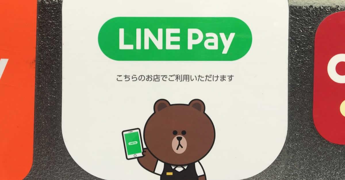 LINE Pay(ラインペイ)加盟店になるには?手数料、登録方法は?
