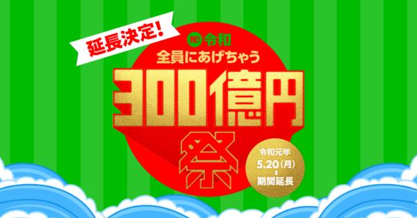 【なくなり次第終了】LINE Pay「祝!令和 全員にあげちゃう300億円祭」開催中