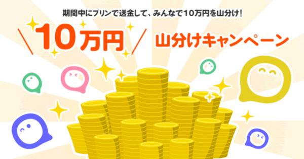 送金アプリpring、10万円山分けキャンペーン実施中 最低保証額100円を必ずプレゼント