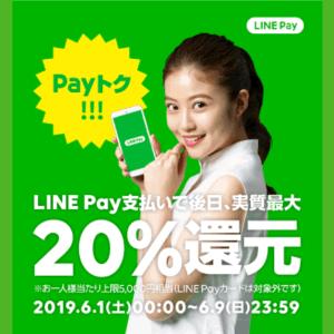 【最大20%還元】LINE Payの「Payトク!!!」6月1日開始  専用アプリ利用で還元上限2倍に