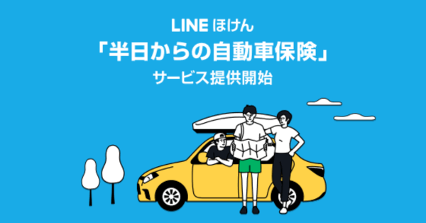 LINEで加入できる「LINEほけん」が「半日からの自動車保険」提供開始
