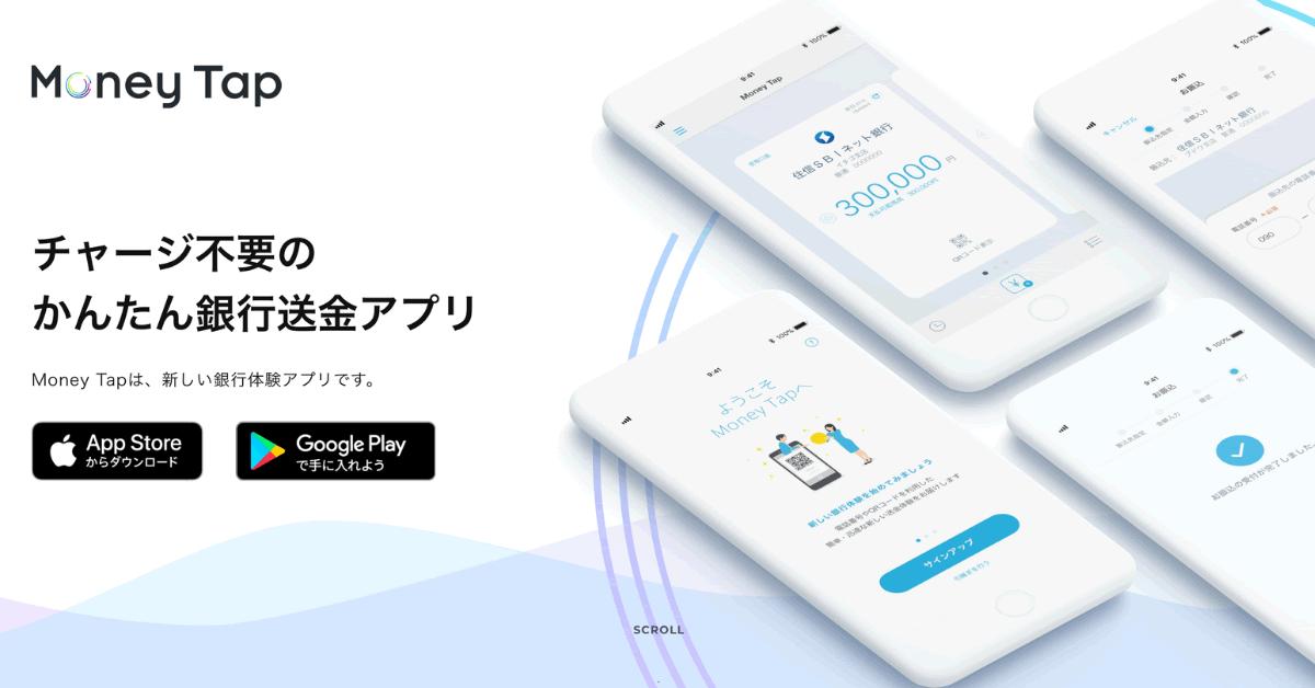 SBIの送金アプリMoney Tap、実店舗決済の実証実験を開始