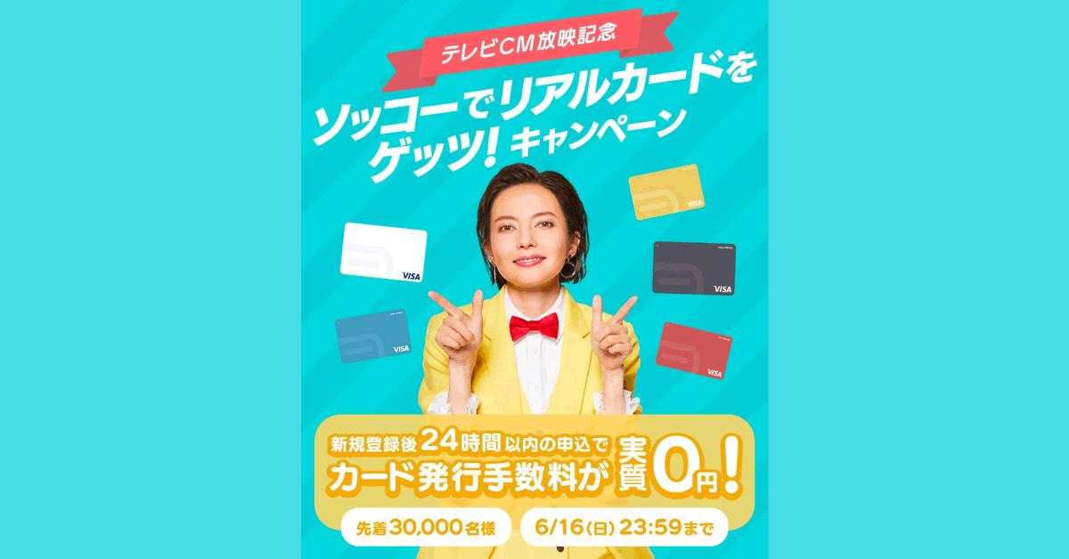 【最終日】バンドルカードが「ソッコーでリアルカードをゲッツ!キャンペーン」実施中 発行手数料が実質無料に