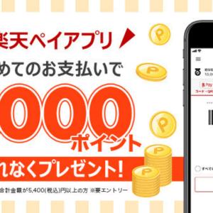 【最大1,000ポイント追加も】楽天ペイ、初回利用でもれなく1,000ポイントプレゼント