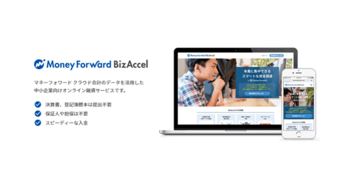 マネーフォワード、 中小企業向けの短期融資サービス「Money Forward BizAccel」開始