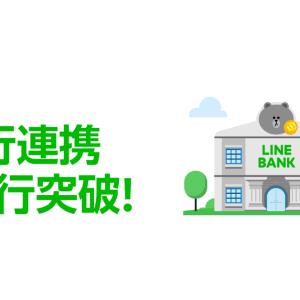 LINE Pay、池田泉州銀行・但馬銀行の口座からチャージ可能に 81行と連携
