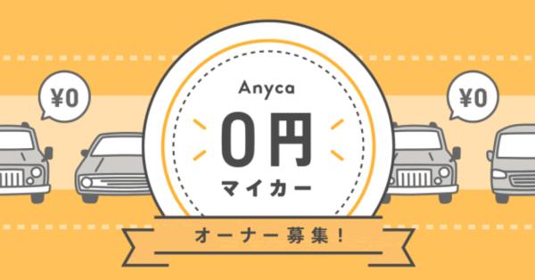 DeNAとSONPOの「Anyca」、BMWやベンツなどが一定回数無料で利用可能に オーナー募集開始
