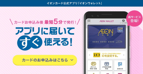 イオンカード、アプリから最短5分で即時発行が可能に