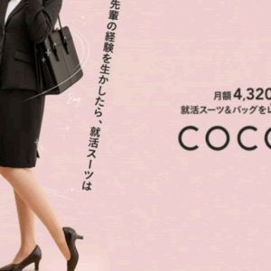 丸井グループ、スーツなど就活アイテムの月額シェアサービス「COCONi」実証実験開始