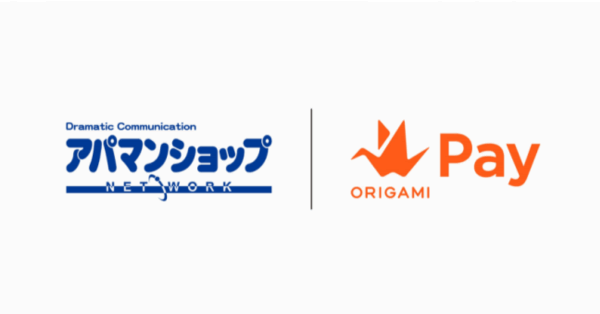 Origami Pay、全国のアパマンショップで利用可能に