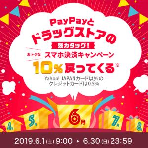 【ドラッグストア限定】PayPay(ペイペイ)、マツモトキヨシやココカラファインなどで最大20%還元