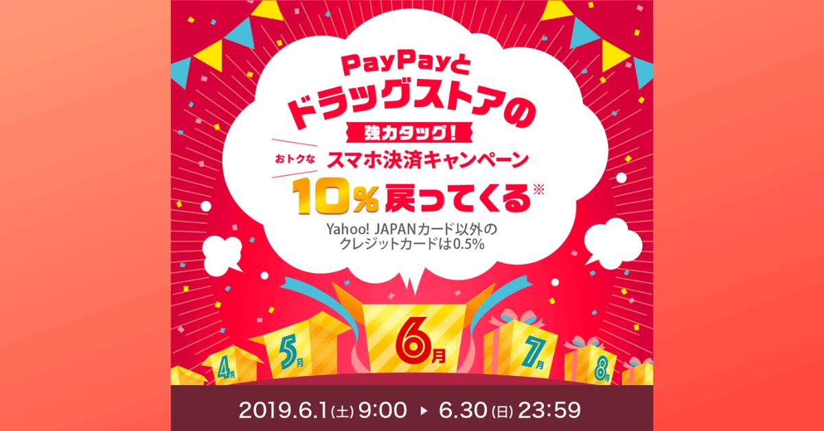 【6月限定】PayPay(ペイペイ)、マツモトキヨシなどドラッグストアで最大20%還元