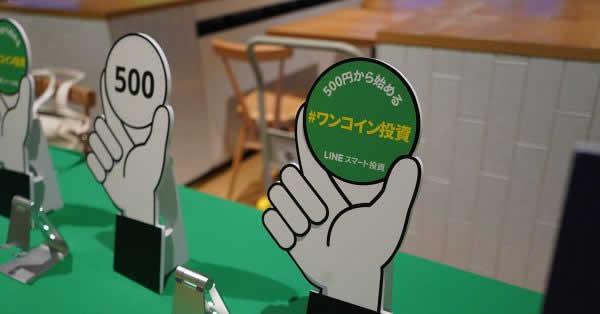 LINE Payから1日500円の少額投資!LINEスマート投資「ワンコイン投資」イベントレポート