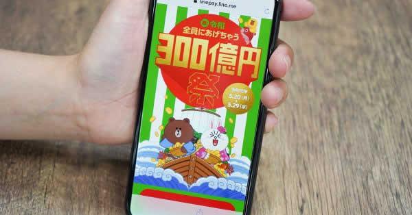 【動画】LINE Pay新キャンペーン「祝令和 全員にあげちゃう300億円祭」やってみた